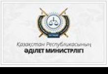 Қазақстан Республикасы Әділет министрлігі