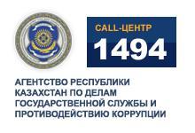 Агентство Республики Казахстан по делам государственной службы и противодействию коррупции